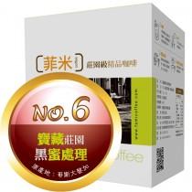 【No.6】寶藏 莊園 ‧ 黑蜜處理  耳掛包一盒(10包)