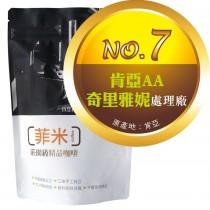 【No.7】肯亞AA ‧奇里雅妮處理廠   咖啡豆半磅