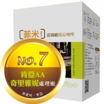 【No.7】肯亞AA ‧奇里雅妮處理廠 耳掛包一盒(10包)