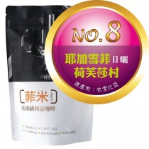【No.8】耶加雪菲日曬 ‧ 荷芙莎 ‧ 實驗批次 咖啡豆半磅