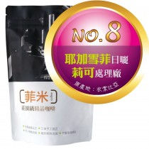 【No.8】耶加雪菲日曬 ‧ 莉可處理廠 ‧ 120H 咖啡豆半磅