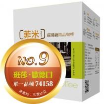 【No.9】班莎鎮 ‧歐德口村‧ #74158單一品種 耳掛包一盒(10包)