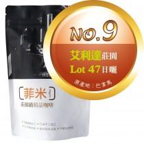 【No.9】艾利達莊園 ‧  Lot 47 日曬 咖啡豆半磅