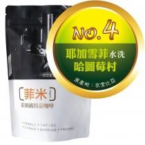 【No.4】耶加雪菲水洗 ‧ 潔蒂普鎮 ‧ 哈圖莓村  咖啡豆半磅